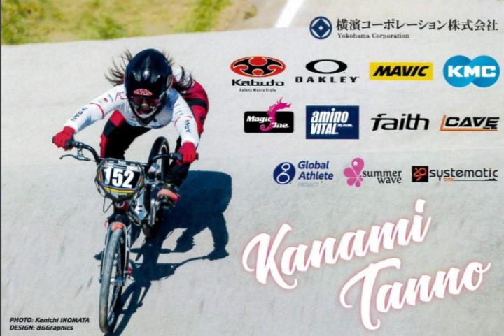 BMX丹野夏波選手
